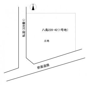八島228-42(1号地)